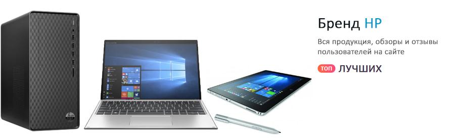 Бренд HP - обзоры устройств и отзывы пользователей